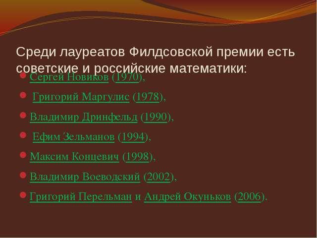 Среди лауреатов Филдсовской премии есть советские и российские математики: Се...