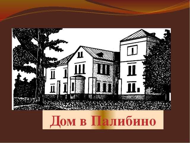 Дом в Палибино
