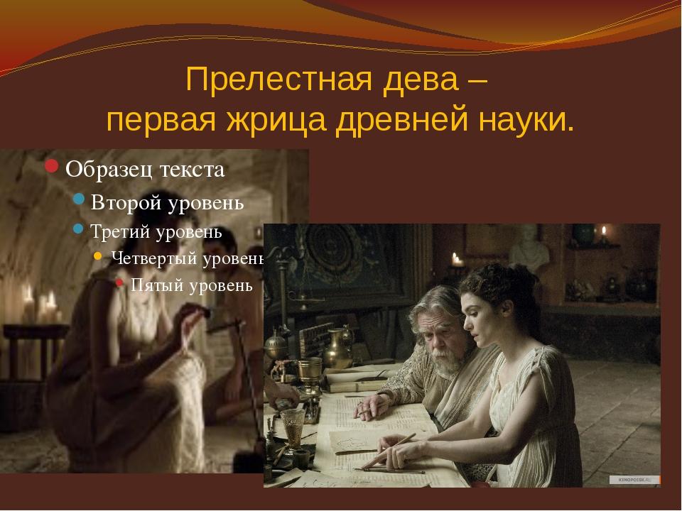 Прелестная дева – первая жрица древней науки.