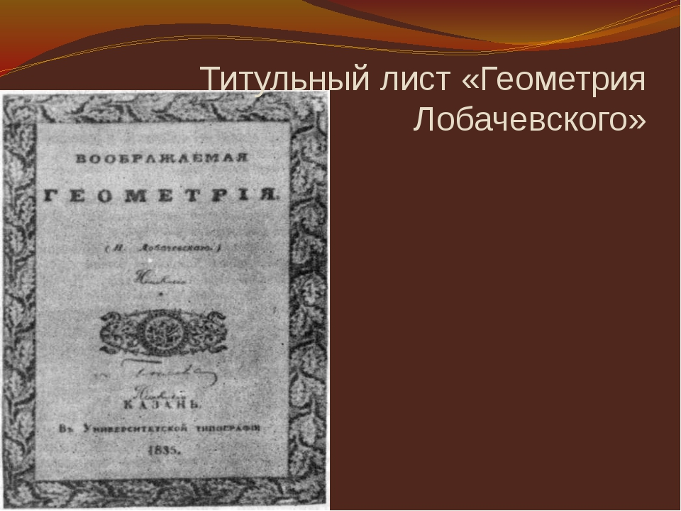 Титульный лист «Геометрия Лобачевского»
