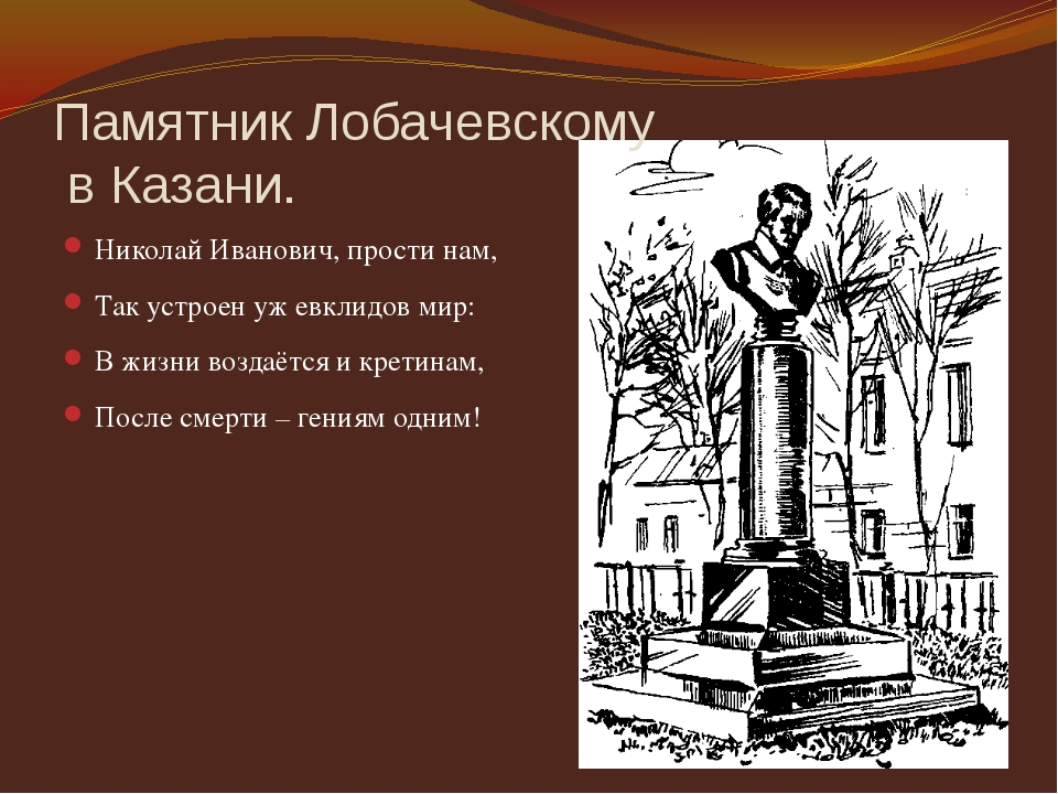 Памятник Лобачевскому в Казани. Николай Иванович, прости нам, Так устроен уж...