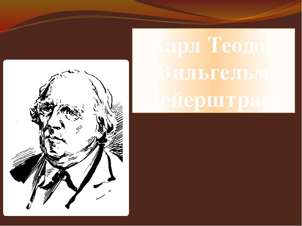 Карл Теодор Вильгельм Вейерштрасс