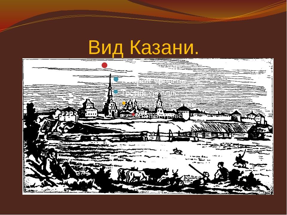 Вид Казани.