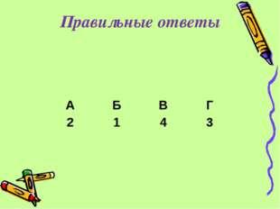 Правильные ответы АБВГ 2143