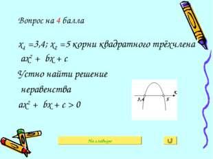 На главную Вопрос на 4 балла х1 =3,4; х2 =5 корни квадратного трёхчлена ах2 +
