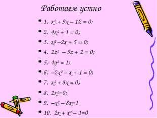 Работаем устно 1. x² + 9x – 12 = 0; 2. 4x² + 1 = 0; 3. x² –2x + 5 = 0; 4. 2z²