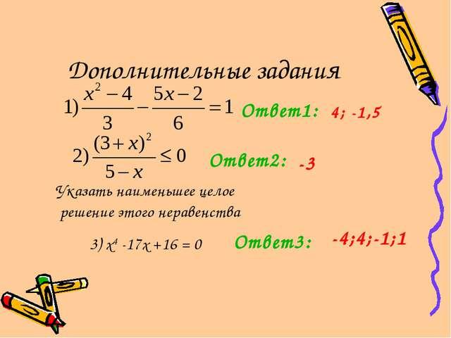 Дополнительные задания Ответ1: Ответ2: 4; -1,5 Указать наименьшее целое решен...