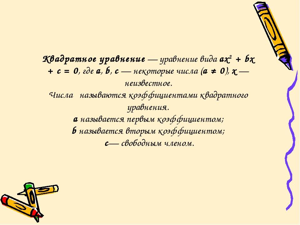Квадратное уравнение— уравнение видаax2+ bx + c = 0, гдеa,b,c— некотор...