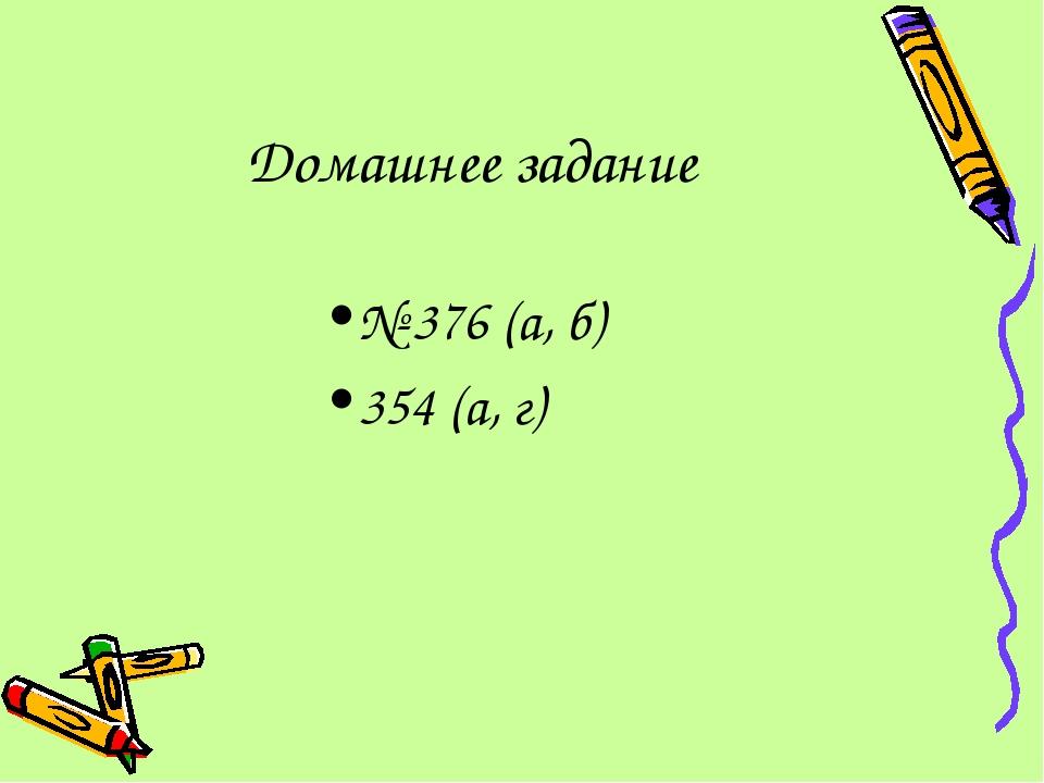 Домашнее задание № 376 (а, б) 354 (а, г)
