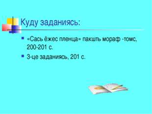 Куду заданиясь: «Сась ёжес пленца» пакшть мораф -томс, 200-201 с. 3-це задани