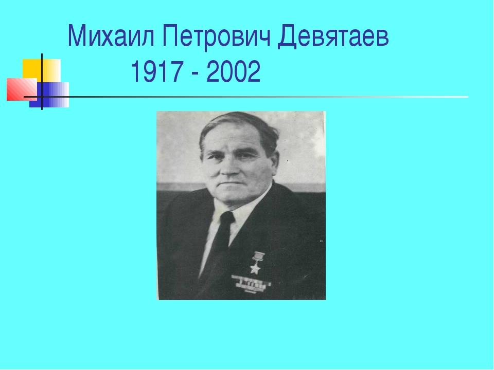 Михаил Петрович Девятаев 1917 - 2002