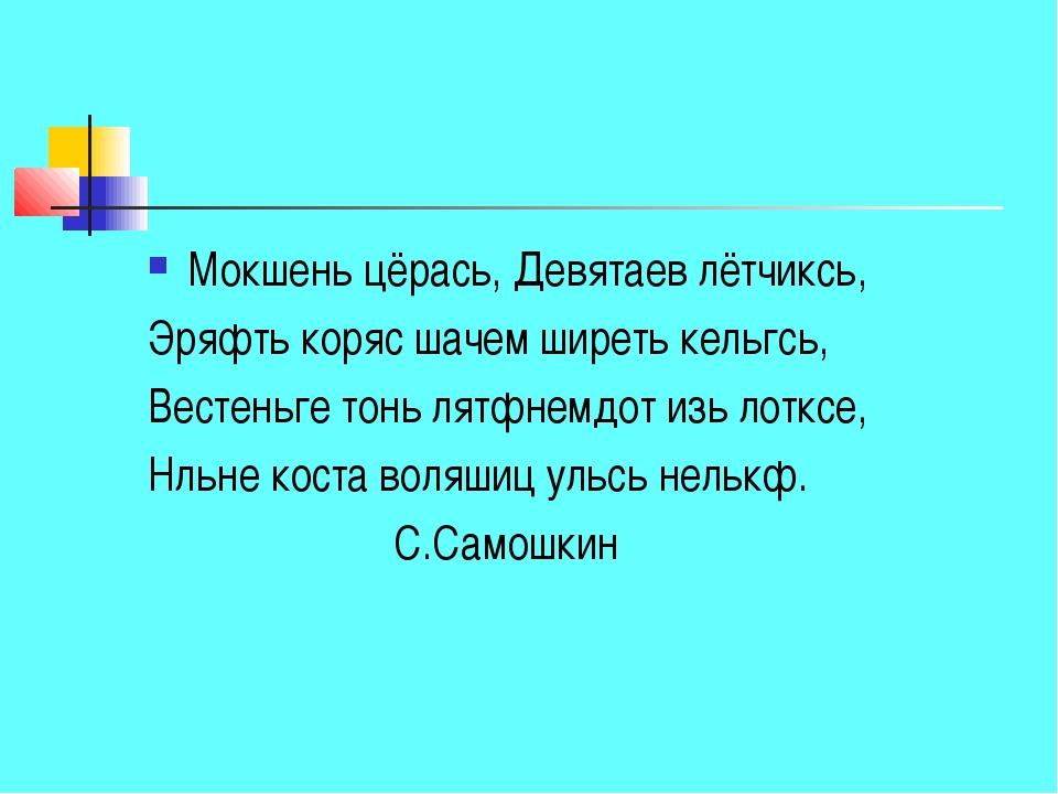 Мокшень цёрась, Девятаев лётчиксь, Эряфть коряс шачем ширеть кельгсь, Вестень...