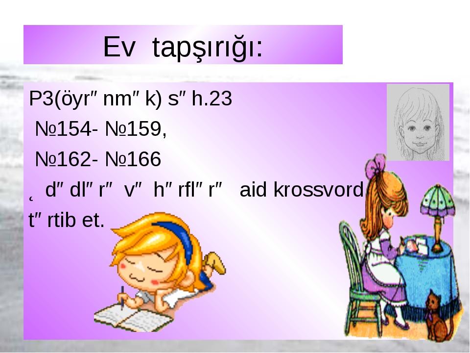 FAZİLOVA Ş,N və şagirdləri * Ev tapşırığı: P3(öyrənmək) səh.23 №154- №159, №1...
