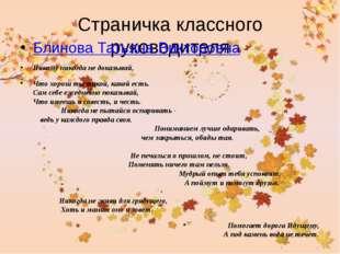 Страничка классного руководителя Блинова Татьяна Викторовна Никому никогда не