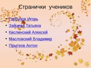 Странички учеников Горбунов Игорь Зайцева Татьяна Кислинский Алексей Масловск