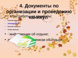 4. Документы по организации и проведению каникул - план работы на каникулы; О