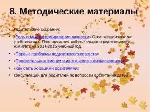 8. Методические материалы Родительские собрания: «Роль семьи в формировании л