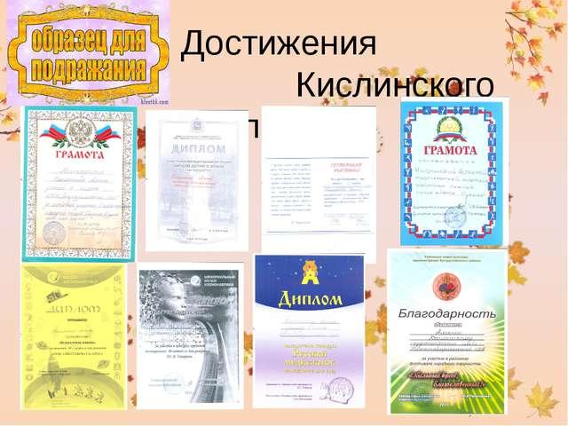 Достижения Кислинского Алексея