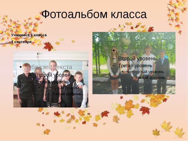 Фотоальбом класса Учащиеся 6 класса 1 сентября