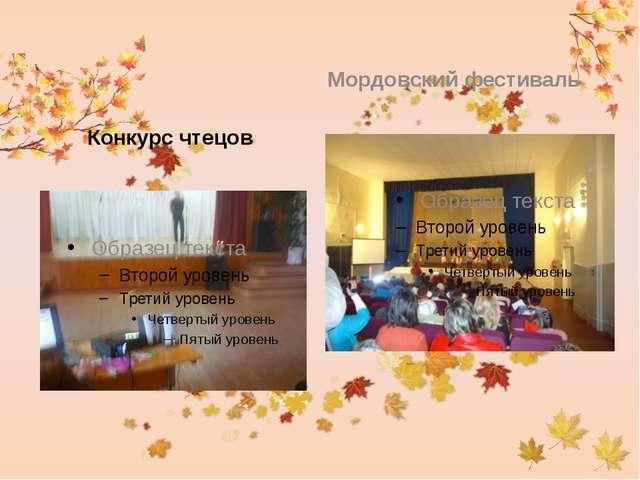 Конкурс чтецов Мордовский фестиваль