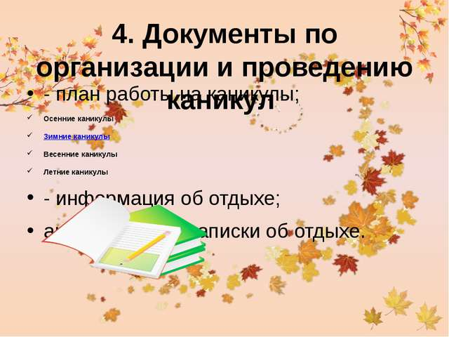 4. Документы по организации и проведению каникул - план работы на каникулы; О...