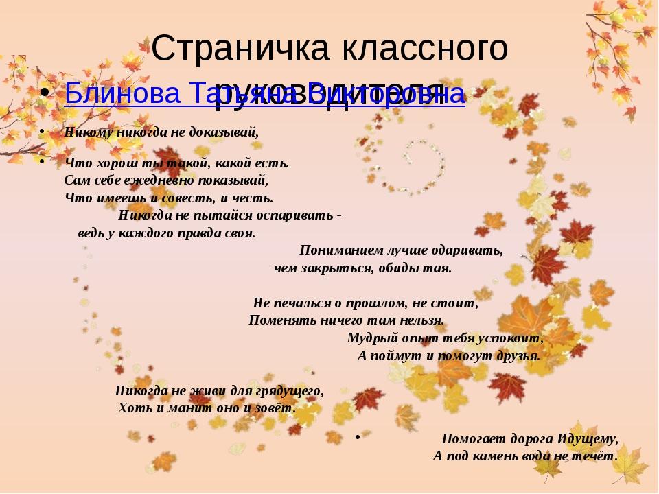 Страничка классного руководителя Блинова Татьяна Викторовна Никому никогда не...