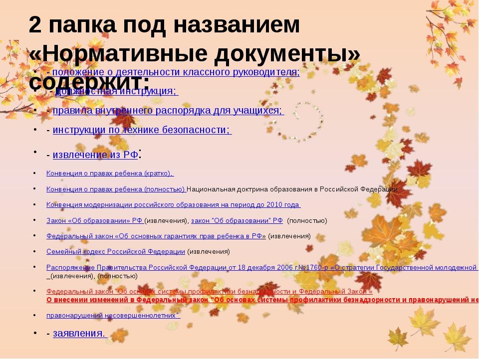 2 папка под названием «Нормативные документы» содержит: - положение о деятель...