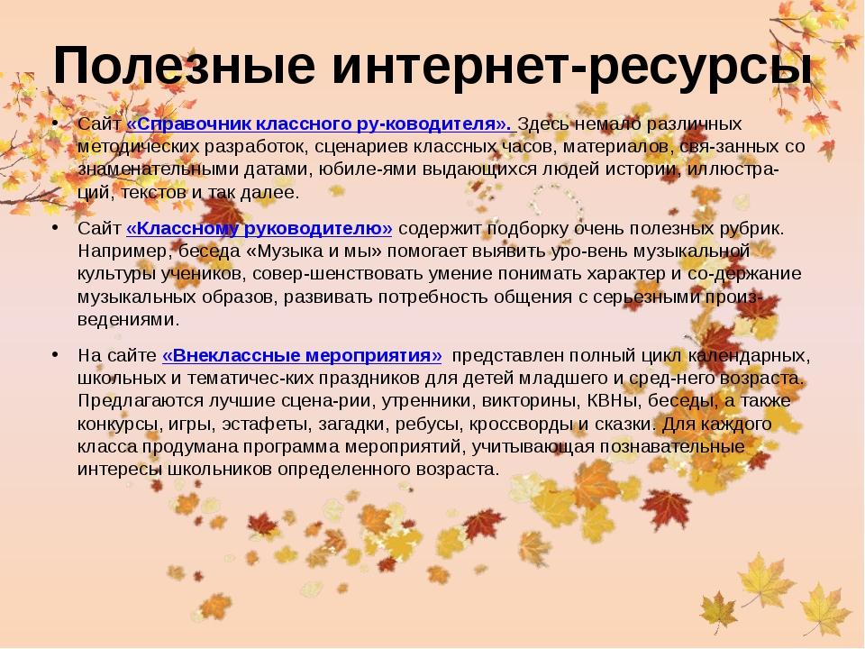 Полезные интернет-ресурсы Сайт «Справочник классного руководителя». Здесь не...