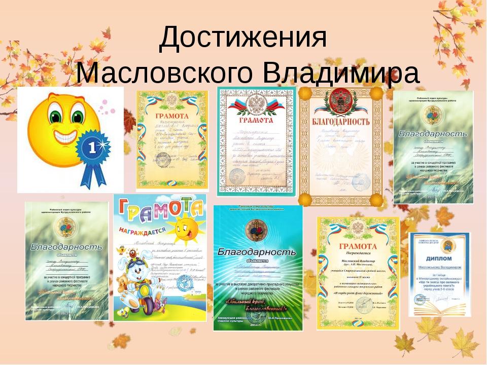 Достижения Масловского Владимира