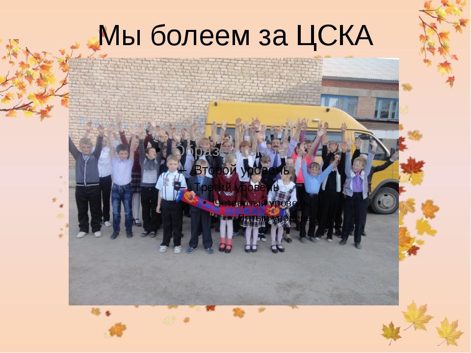 Мы болеем за ЦСКА