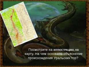 Посмотрите на ИЛЛЮСТРАЦИЮ, НА карту. На чем основано объяснение происхождени