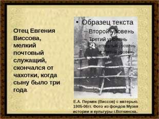 Е.А. Пермяк (Виссов) с матерью. 1905-06гг. Фото из фондов Музея истории и ку