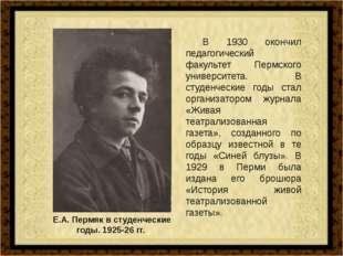 В 1930 окончил педагогический факультет Пермского университета. В студенческ