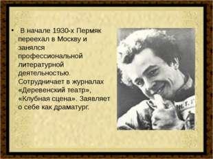 В начале 1930-х Пермяк переехал в Москву и занялся профессиональной литерату