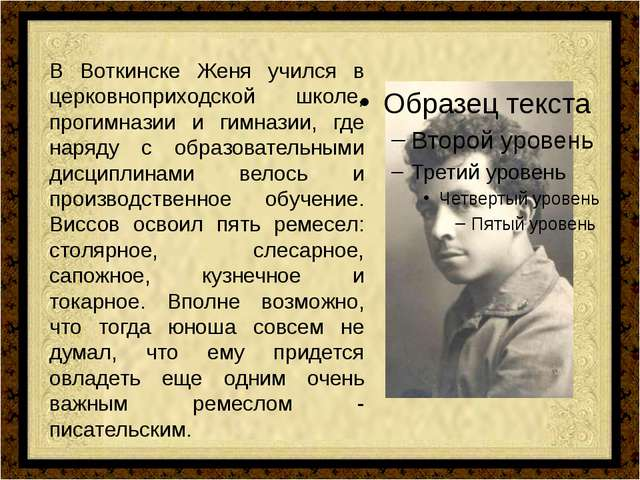 В Воткинске Женя учился в церковноприходской школе, прогимназии и гимназии, г...