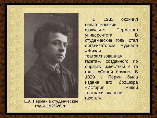 В 1930 окончил педагогический факультет Пермского университета. В студенческ...