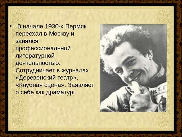 В начале 1930-х Пермяк переехал в Москву и занялся профессиональной литерату...