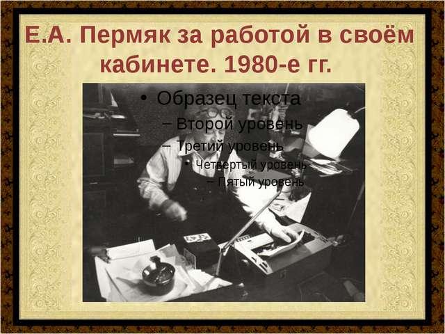 Е.А. Пермяк за работой в своём кабинете. 1980-е гг.