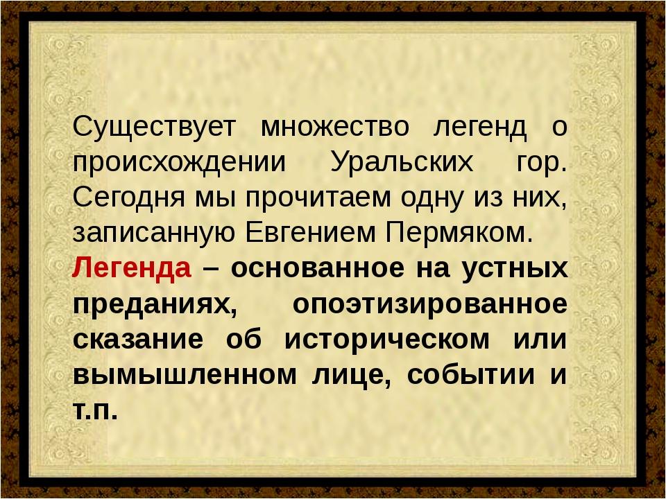 Существует множество легенд о происхождении Уральских гор. Сегодня мы прочит...
