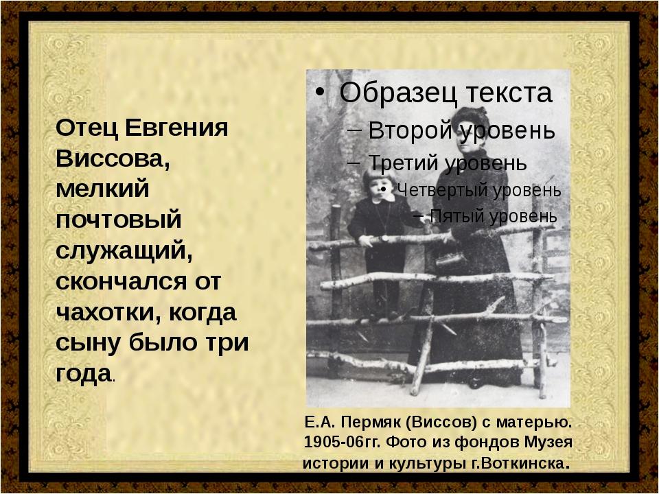 Е.А. Пермяк (Виссов) с матерью. 1905-06гг. Фото из фондов Музея истории и ку...