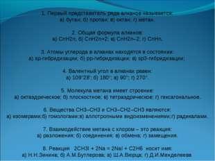 1. Первый представитель ряда алканов называется: а) бутан; б) пропан; в) о