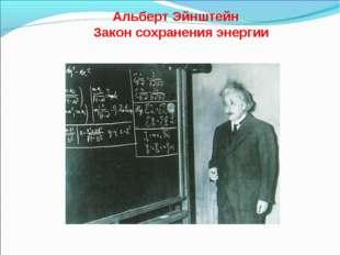 Альберт Эйнштейн Закон сохранения энергии
