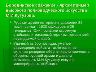 Бородинское сражение - яркий пример высокого полководческого искусства М.И.Ку