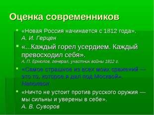 Оценка современников «Новая Россия начинается с 1812 года». А. И. Герцен «...