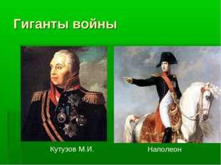 Гиганты войны Кутузов М.И. Наполеон
