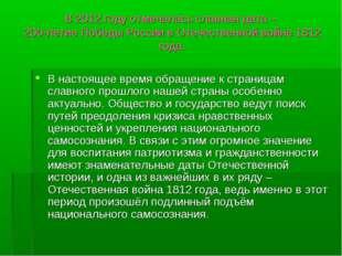 В 2012 году отмечалась славная дата – 200-летие Победы России в Отечественной