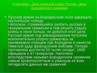 8 сентября - День воинской славы России - День Бородинского сражения Русская