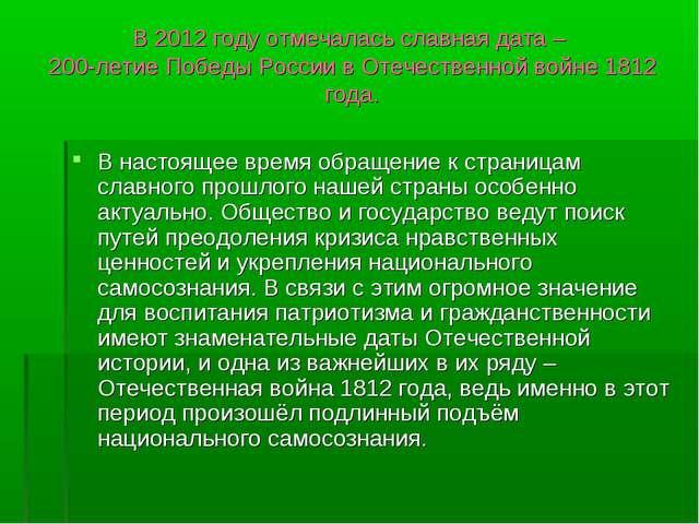 В 2012 году отмечалась славная дата – 200-летие Победы России в Отечественной...