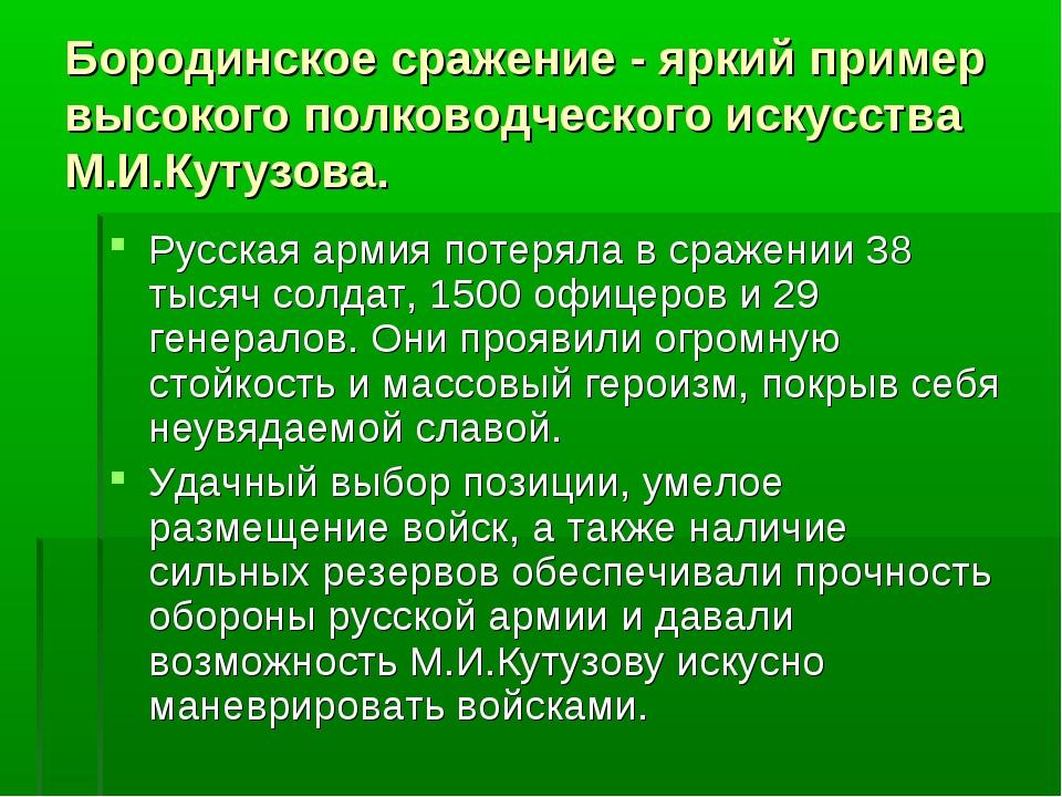 Бородинское сражение - яркий пример высокого полководческого искусства М.И.Ку...