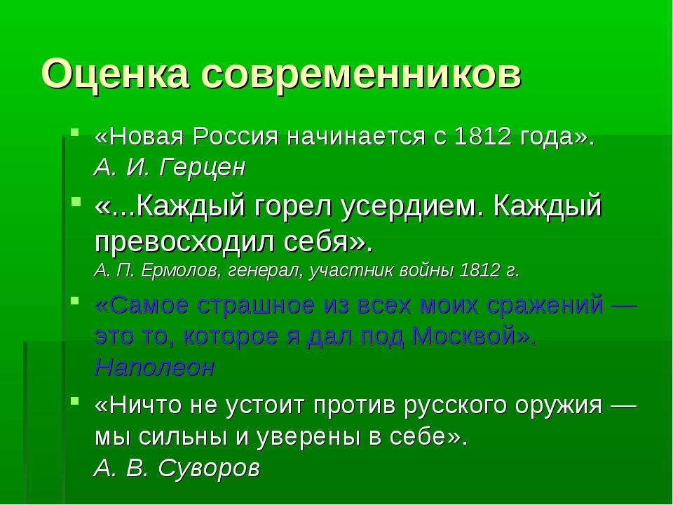 Оценка современников «Новая Россия начинается с 1812 года». А. И. Герцен «......